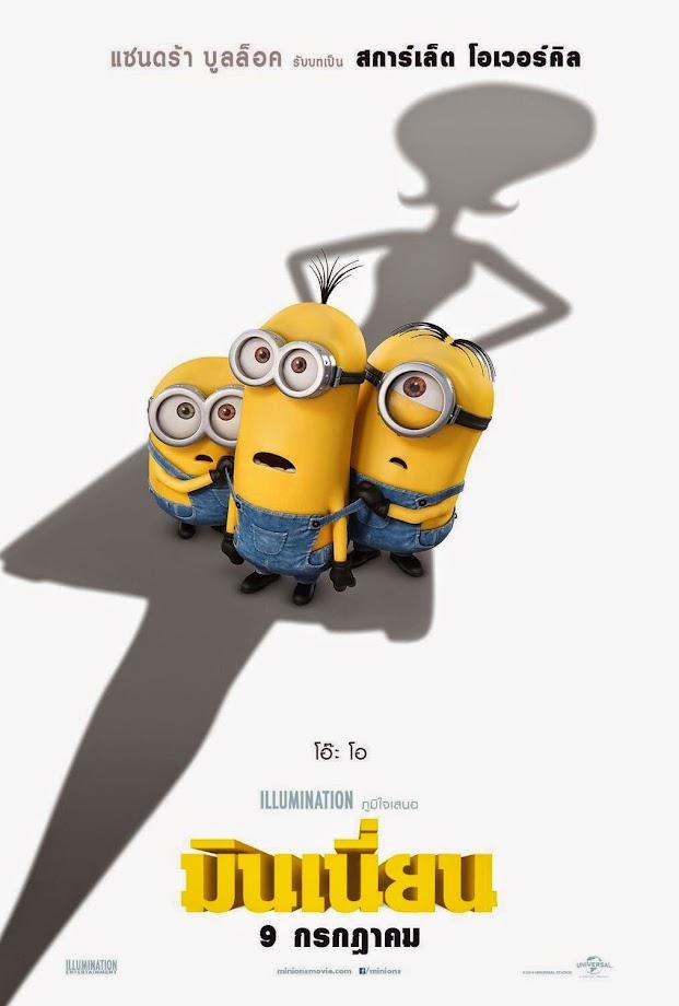 ตัวอย่างหนัง Minions (มินเนี่ยน) ตัวอย่างที่ 2 ซับไทย poster thai