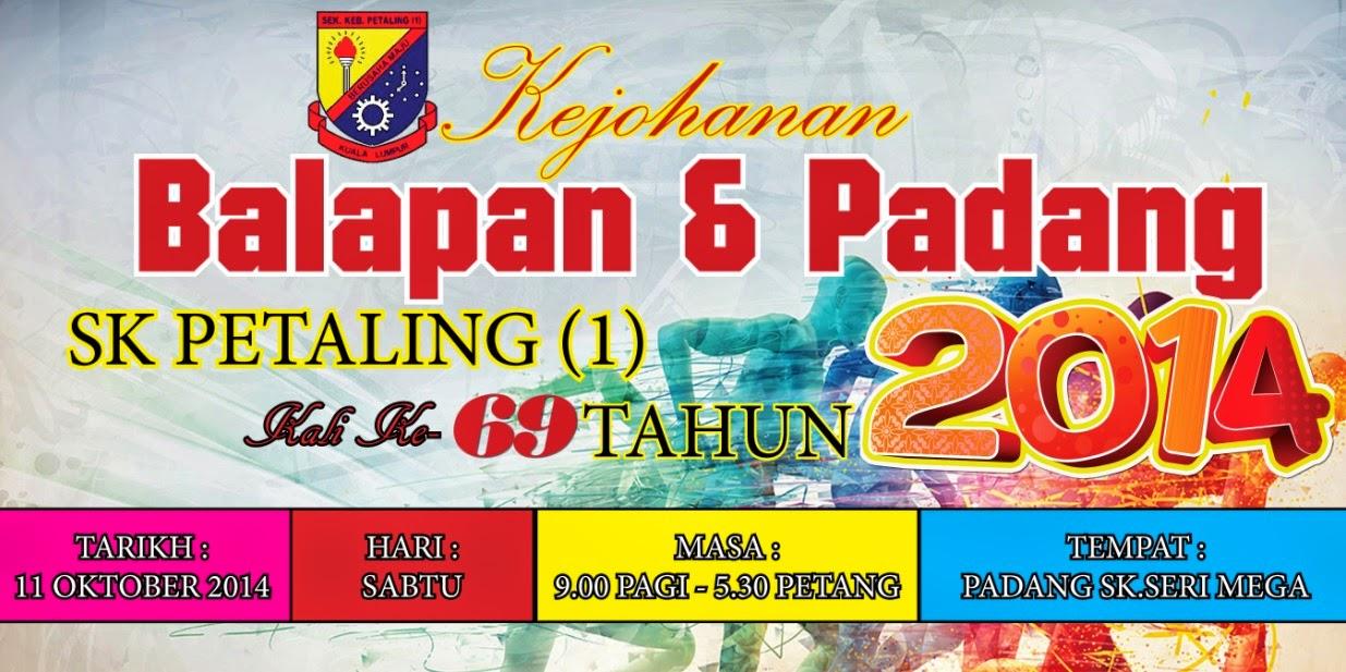 Kejohanan Balapan Dan Padang SK Petaling 1 2014