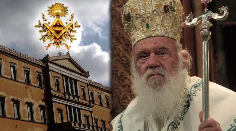 Κράτος-Εκκλησία-Μασονία: Το τρίπτυχο της δυστυχίας μας!