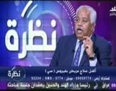 """برنامج """"نظرة"""" مع حمدى رزق --  حلقة يوم الجمعه 15-5-2015"""