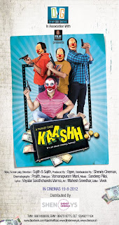 poster cut of kaashh malayalam movie