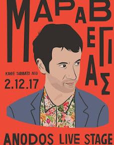 """Ο Κωστής Μαραβέγιας με την ... Λόλα στο """"ANODOS live stage """""""