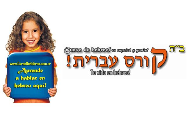 CURSO DE HEBREO DELE CLIP A LA IMAGEN