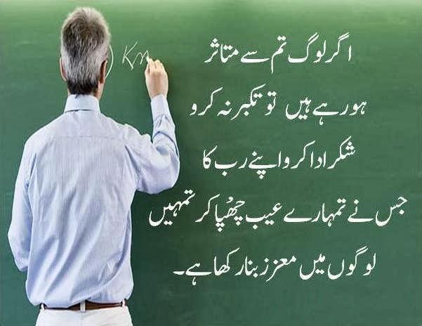 islamic quotes in urdu roman quotesgram