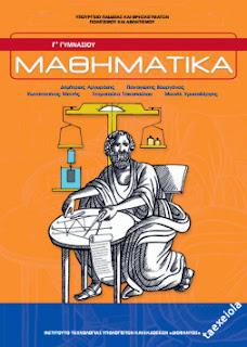 Μαθηματικα Γ Γυμνασιου βιβλιο μαθητη