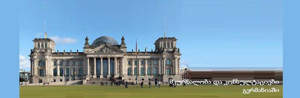 მკურნალობა და კონსულტაციები გერმანიაში