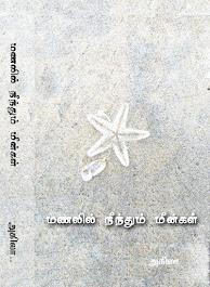 மணலில் நீந்தும் மீன்கள் - கவிதைகள் - அகிலா