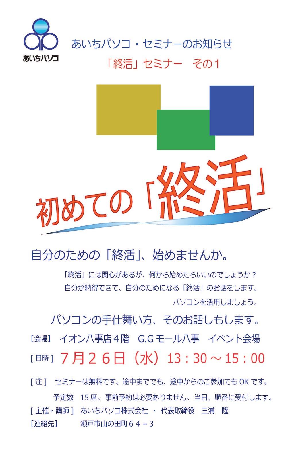 講座d:「終活」セミナー