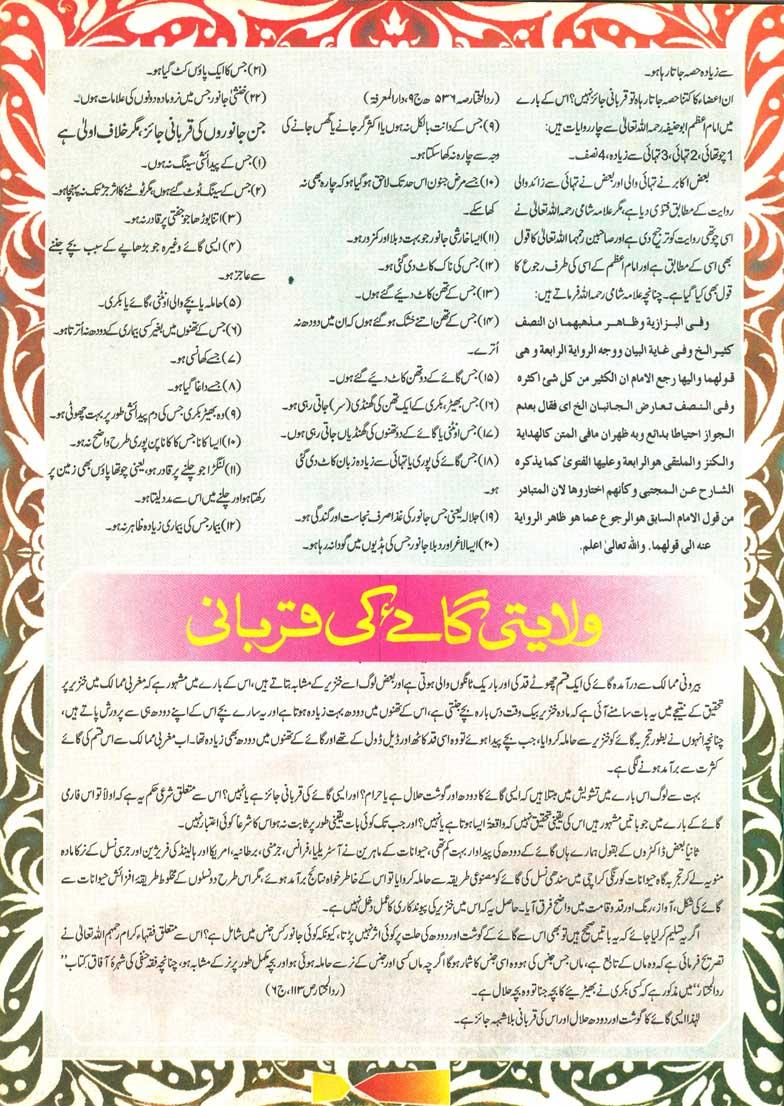 karachi ke masail Masail e zakat by mufti abdul qayyum khan hazarvi masail e zakat by mufti abdul qayyum khan hazarvi islamabad jhang karachi lahore layyah lodhran mandi b.