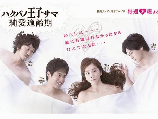 白馬王子 純愛適齡期(日劇) Hakuba no Ouji-sama
