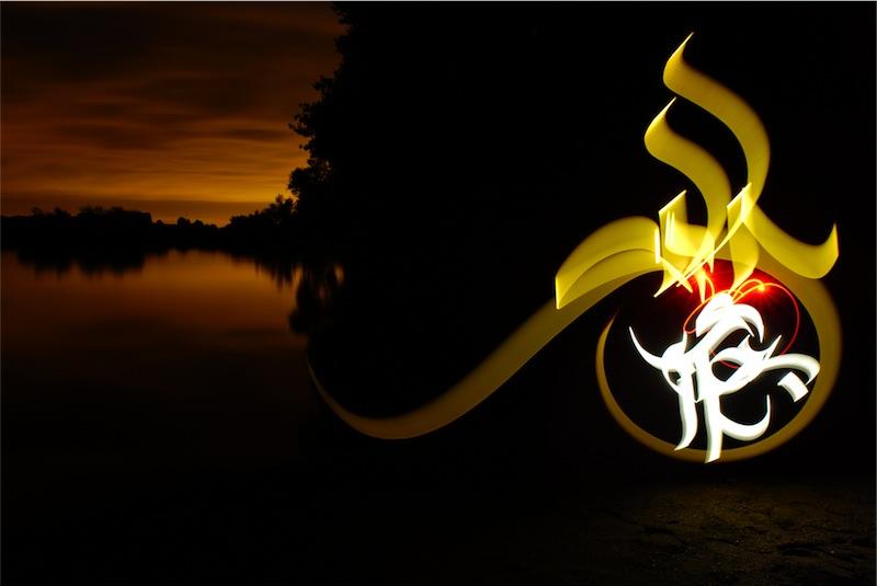 Le Savoir by Kaalam Gambar gambar Kaligrafi Cahaya menarik oleh Julien Breton aka Kaalam