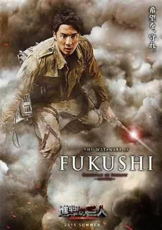 fukushi live action attack on titan