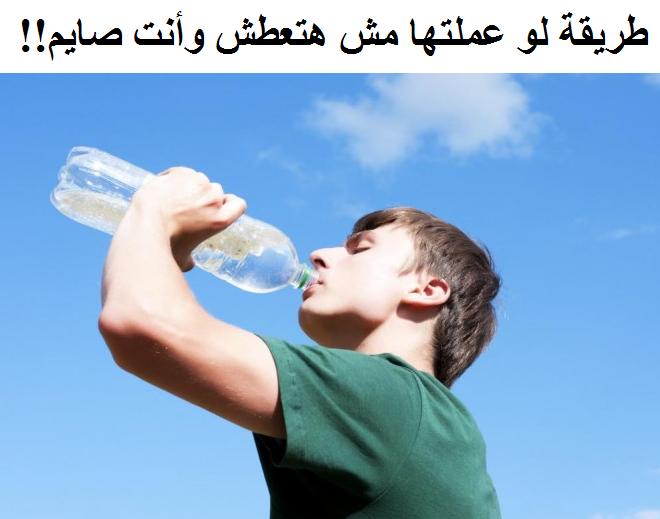 طريقة لو عملتها مش هتعطش وأنت صايم
