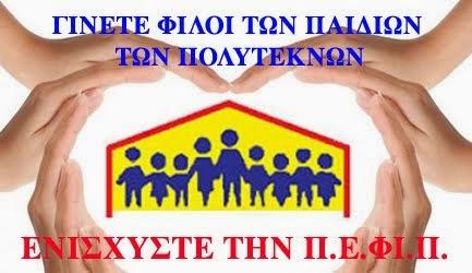 www.pefip.gr