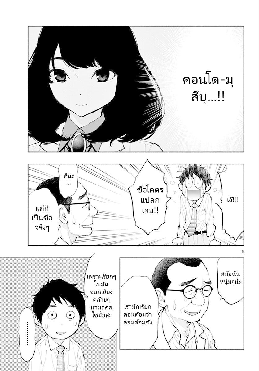 Asoko de hataraku Musubu san ตอนที่ 4 TH แปลไทย