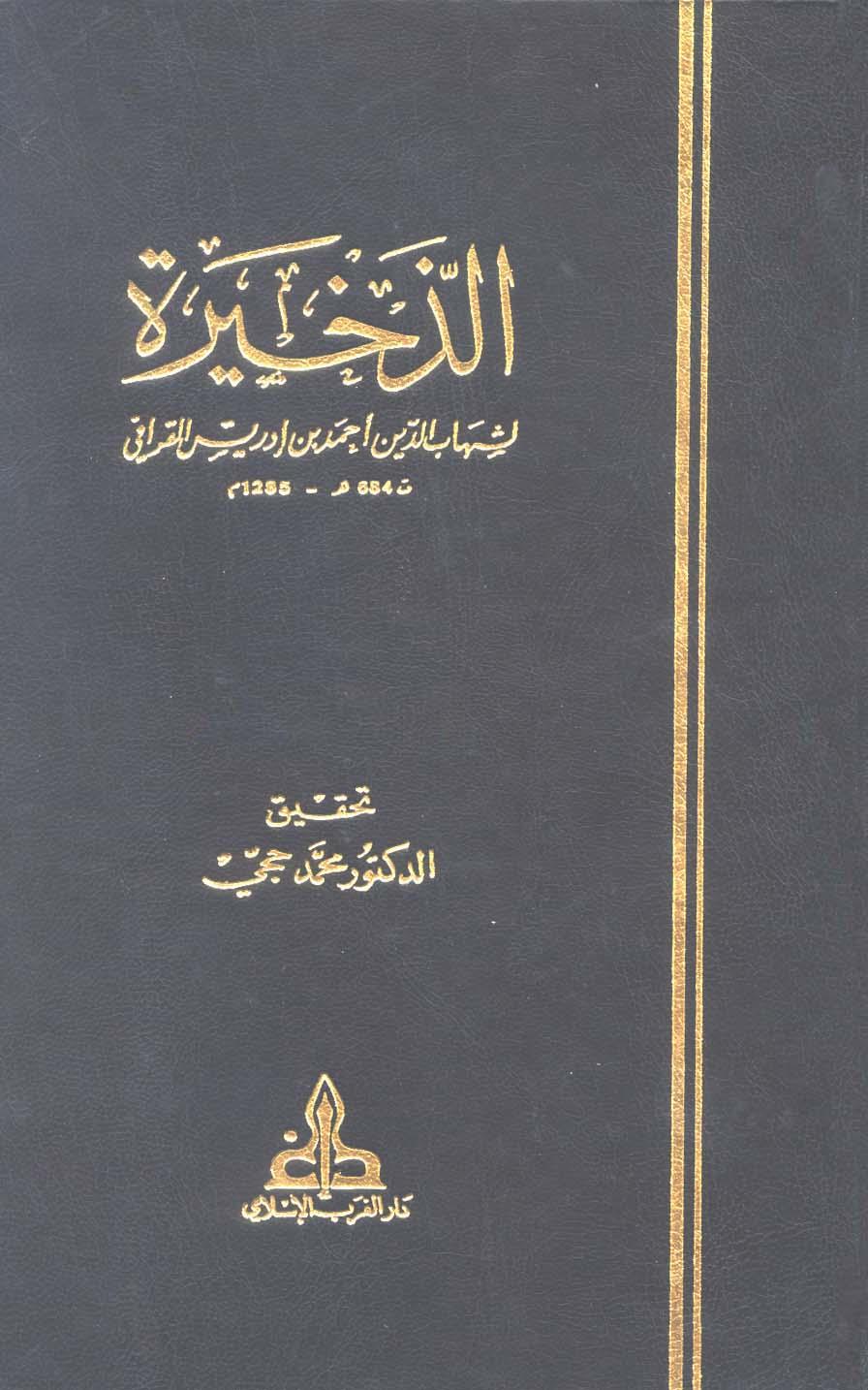 كتاب الذخيرة للقرافي - 14 مجلد على رابط واحد pdf