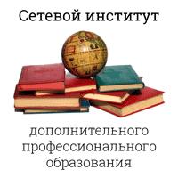 Сетевой институт дополнительного профессионального образования