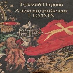 Александрийская гемма. Еремей Парнов — Слушать аудиокнигу онлайн