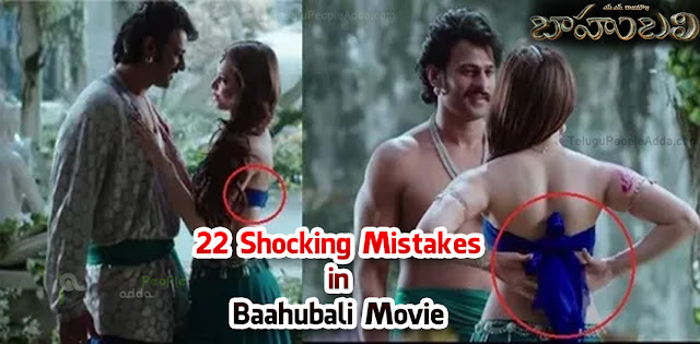 22 Shocking Mistakes In Baahubali Movie | Rajamouli | Prabhas | Anushka