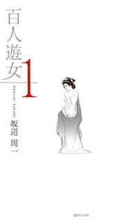百人遊女 第01巻