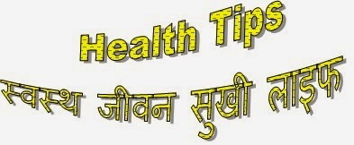 hindi tips for health and lifestyle