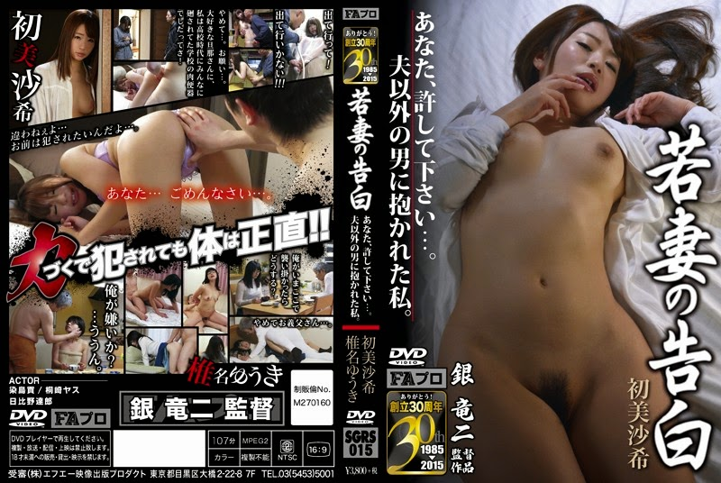 SGRS-015 Wife Of Confession You, Please Forgive ….Was Embraced By A Man Other Than Her Husband…