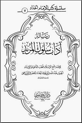 Kitab adab suluk al murid pdf