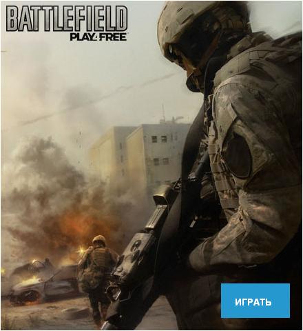 Скачать читы для battlefield.play4free