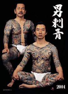 Japanese Yakuza Tattoos