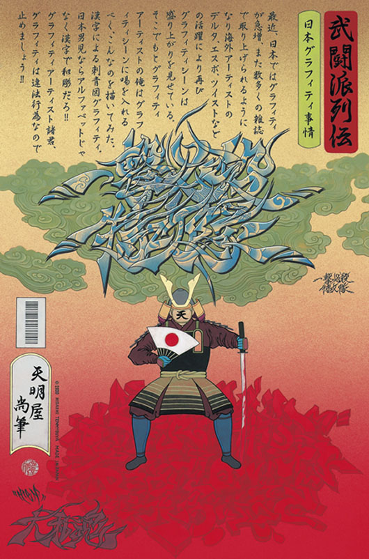Hisashi Tenmyouya (天明屋尚) - http://www3.ocn.ne.jp/~tenmyoya/