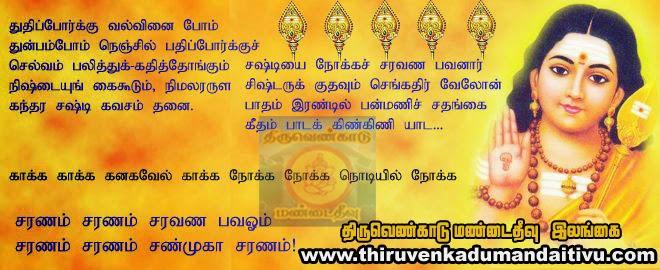 http://www.thiruvenkadumandaitivu.com/2014/10/24102014.html