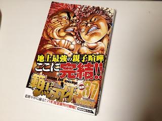 範馬刃牙 37巻 意味 理解 最終話 最終回 チャンピオン 地上最強の親子喧嘩 地上最強 敗北 勝利