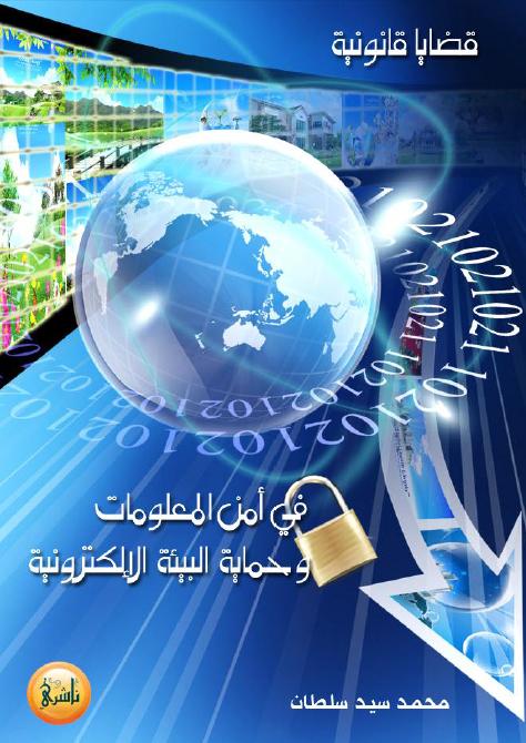قضايا قانونية في أمن المعلومات وحماية البيئة الإلكترونية
