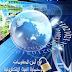كتاب : قضايا قانونية في أمن المعلومات وحماية البيئة الإلكترونية
