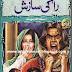 Raw Ki Sazish by A Hameed