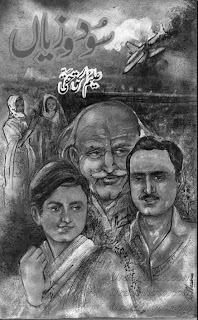 Sood O Ziaan Urdu Novels by Aleem ul Haq Haqi in pdf