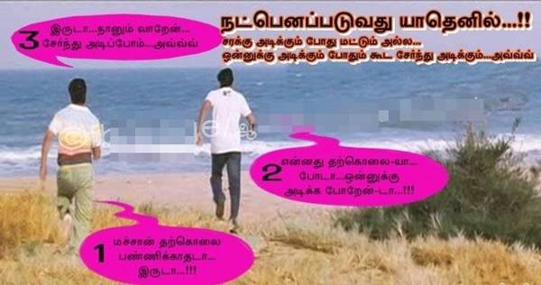 Funny Pictures From Tamil Movies Tamil Funny Jokes Pictures