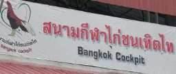 Arena adu ayam laga Thailand yang besar dan mewah