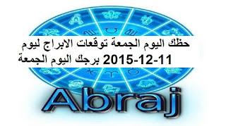 حظك اليوم الجمعة توقعات الابراج ليوم 11-12-2015 برجك اليوم الجمعة