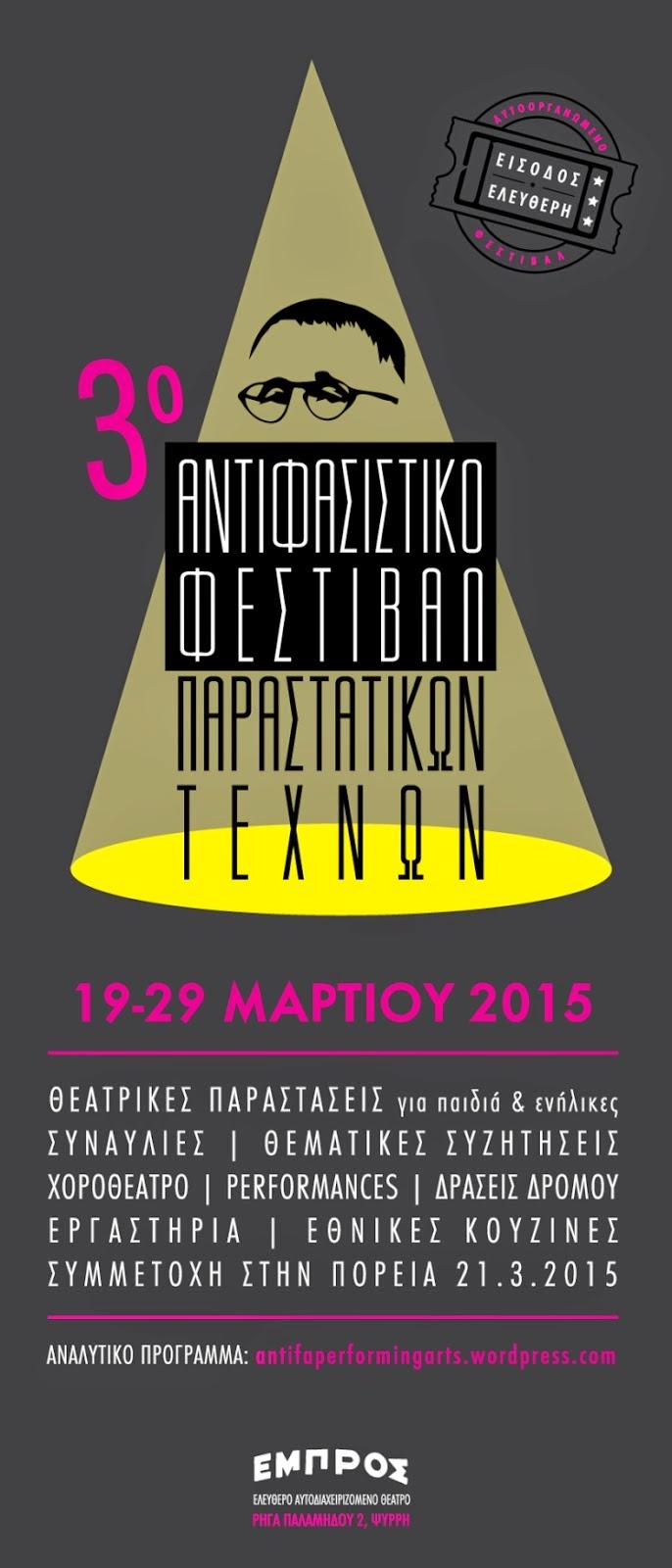 3o Αντιφασιστικό Φεστιβάλ Παραστατικών Τεχνών
