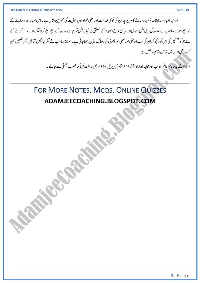maulana-deen-muhammad-wafai-sabaq-ka-tarjuma-sindhi-notes-for-class-9th