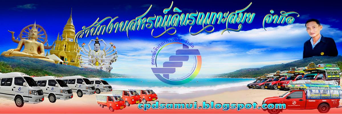 สำนักงานสหกรณ์เดินรถเกาะสมุย จำกัด
