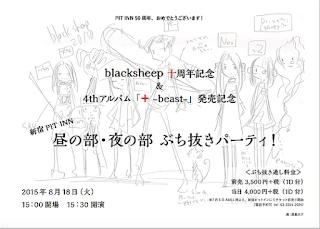 blacksheep 吉田隆一(bs) スガダイロー(p) 石川広行(tp) Tsuneta(cello)