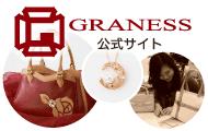 GRANESS/公式サイト