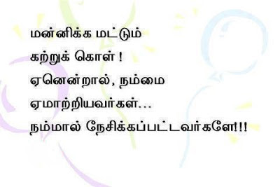 Excuse Quotes in Tamil