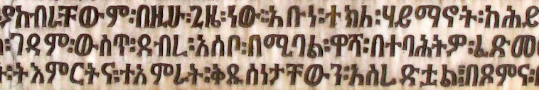 A classical Ethiopic (Ge'ez) inscription at the Debre Libanos monastery in Addis Ababa