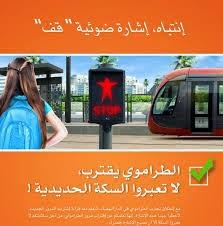 مجموعة من الإشارات الخاص بالطرامواي Tramway Maroc