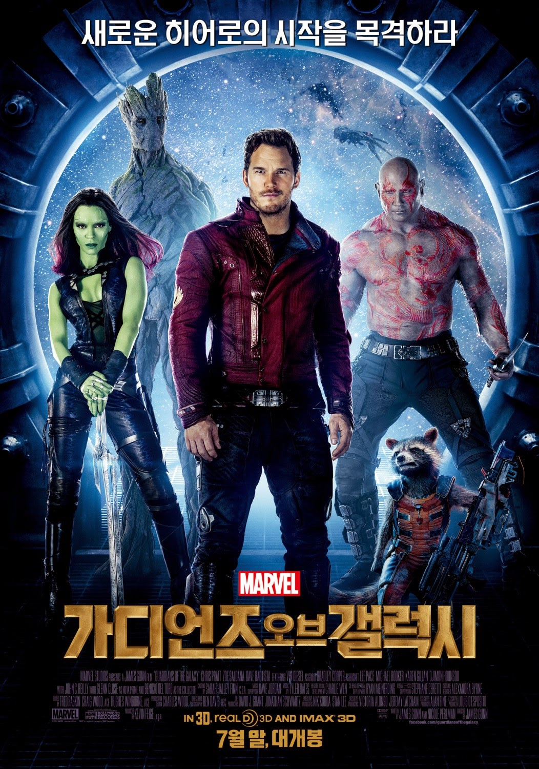 Guardians of the Galaxy International Theatrical One Sheet Movie Poster
