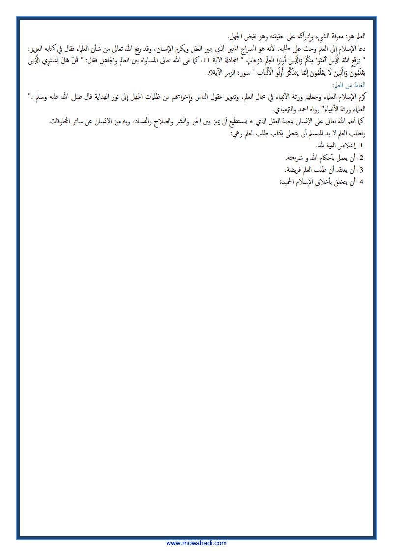 دعوة الاسلام الى العلم