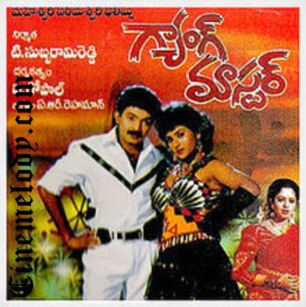 Gang Master Telugu Mp3 Songs Free  Download 1995